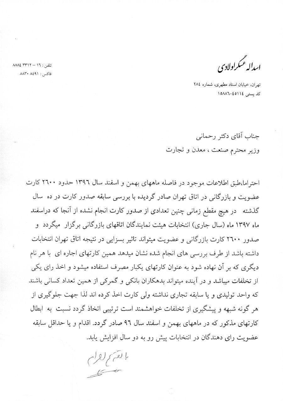 نامه عسگر اولادی به وزیر صمت برای ابطال 2600 کارت بازرگانی